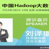 刘译璟 China Hadoop Summit 2016 北京