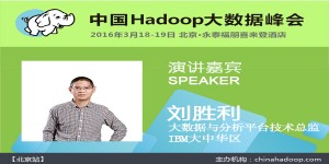 IBM China Hadoop Summit 2016 北京