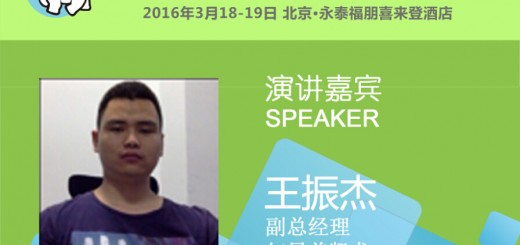 CHS2016 China Hadoop Summit 2016 北京