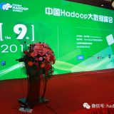 china hadoop summit China Hadoop Summit 2017 北京站