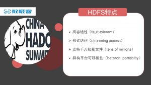 CHS2017 China Hadoop Summit 2017 北京站
