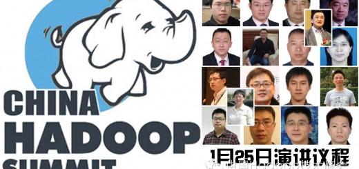 china hadoop summit 北京站 China Hadoop Summit 2015 北京站