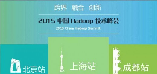 china hadoop summit China Hadoop Summit 2015 上海站