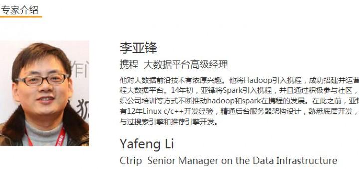 China Hadoop Summit 2015 北京站