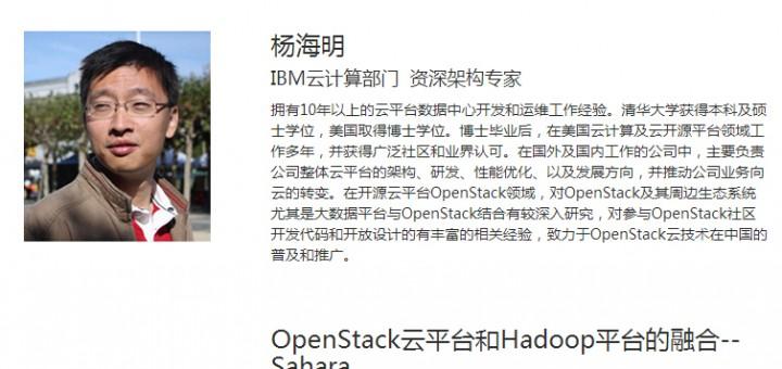 Hadoop平台 China Hadoop Summit 2015 北京站