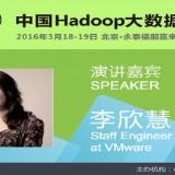 中国Hadoop大数据峰会2016北京站 China Hadoop Summit 2016 北京