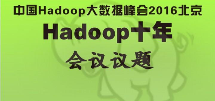 议程 China Hadoop Summit 2016 北京