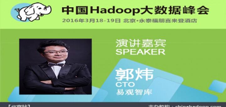 China Hadoop Summit 2016 北京