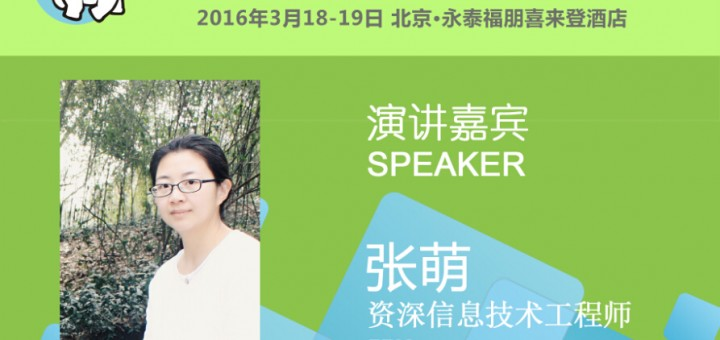 China Hadoop Summit 2016 北京