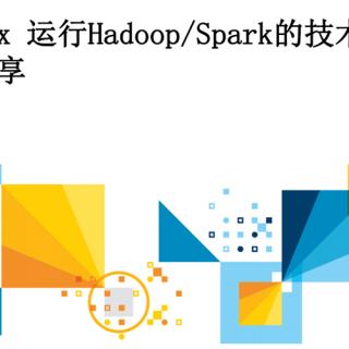 Hadoop/Spark China Hadoop Summit 2016 北京