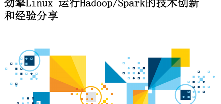 Hadoop/Spark China Hadoop Summit 2016 北京