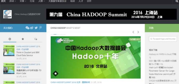 2016北京站 China Hadoop Summit 2016 北京