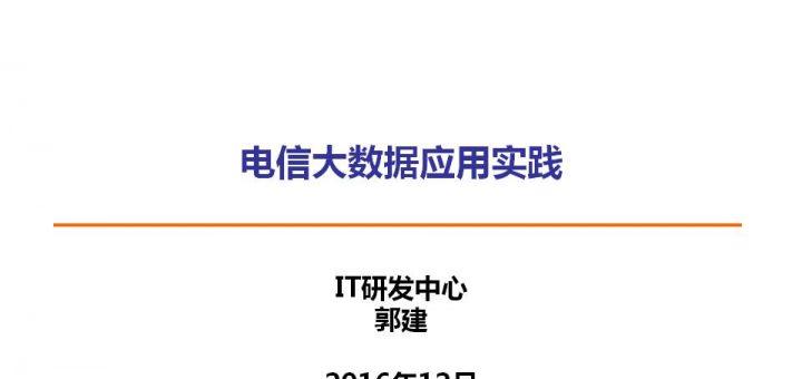 CBIS2016 2016年中国(上海)大数据产业创新峰会