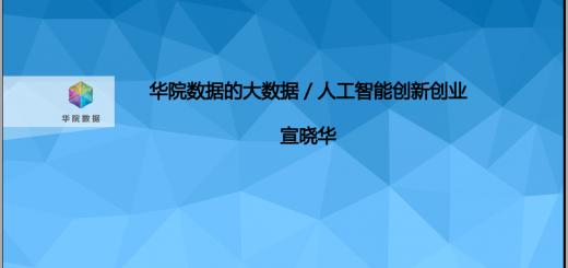 华院数据CEO,华院数据宣晓华,CBIS2016上海站 2016年中国(上海)大数据产业创新峰会