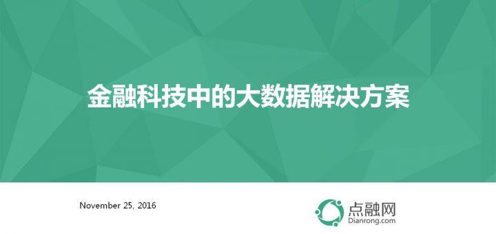 单忆南,点融网,CBIS2016,金融大数据 2016年中国(上海)大数据产业创新峰会