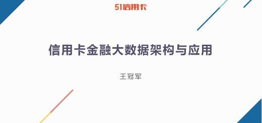 51信用卡 2016年中国(上海)大数据产业创新峰会