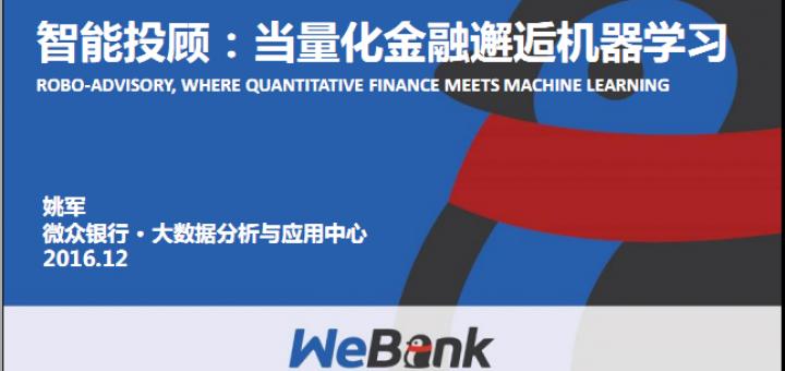 互联网金融 2016年中国(上海)大数据产业创新峰会