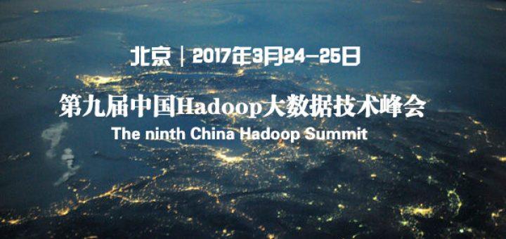 CHS2017北京站,chinahadoopsummit2017北京站,中国Hadoop大数据技术峰会,展位,招商 China Hadoop Summit 2017 北京站