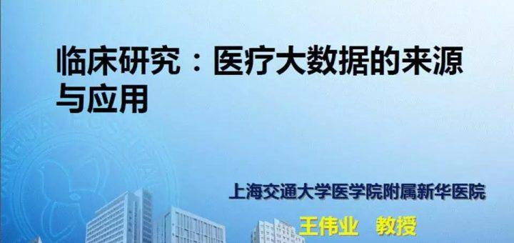 医疗大数据,CBIS2016,王伟业 2016年中国(上海)大数据产业创新峰会