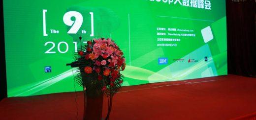 china hadoop summit China Hadoop Summit 2017 北京站